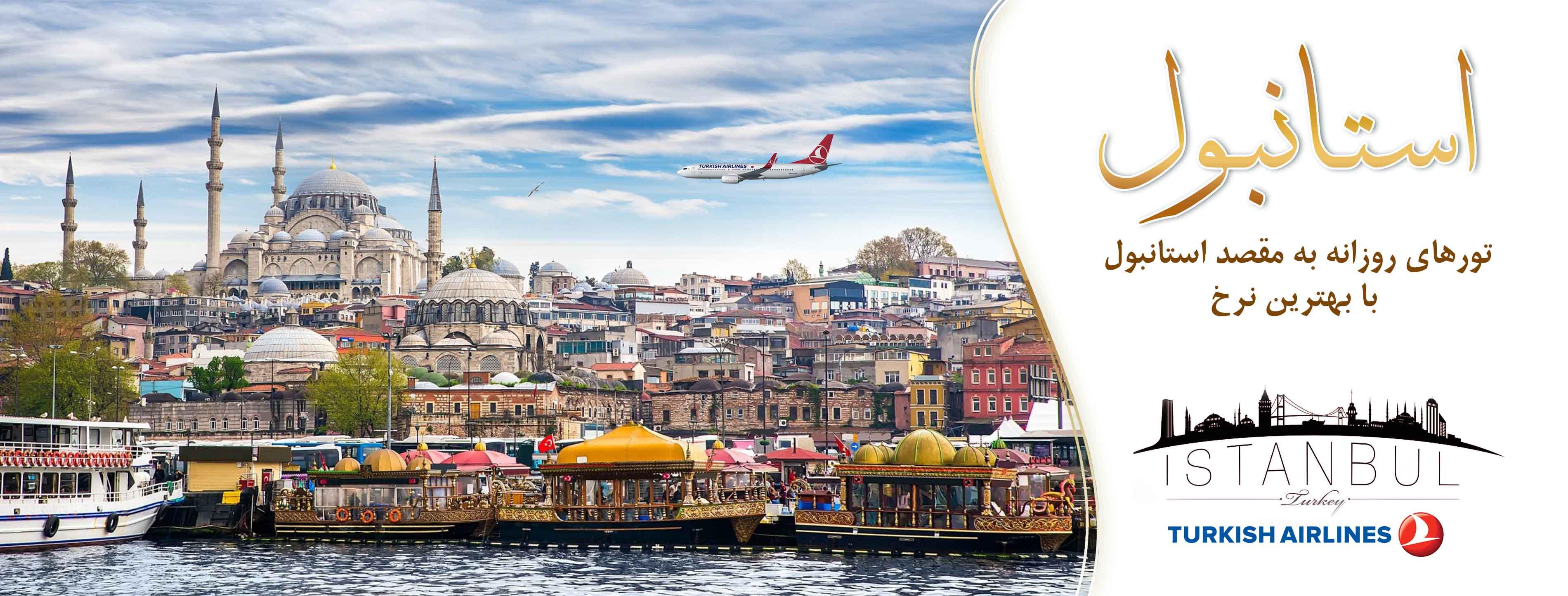تورهای روزانه استانبول