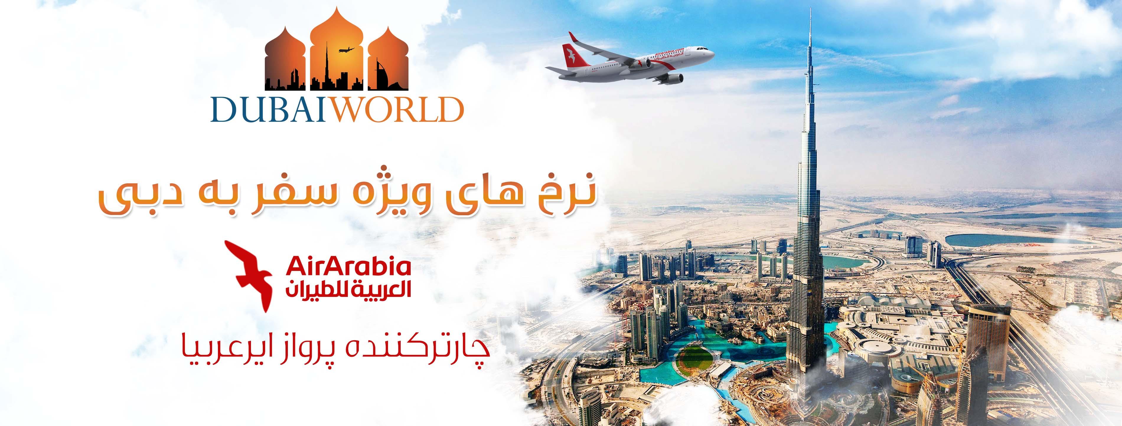 نرخ های ویژه سفر به دبی ایرعربیا